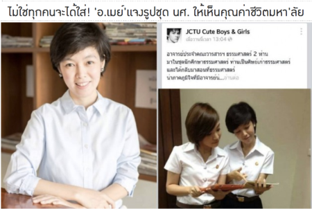 Lovely Thammasat University lecturers in student uniform, Source: Thai Rath